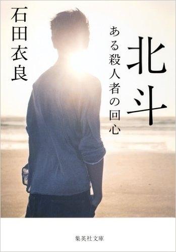 『石田衣良』のおすすめ小説④『北斗 ある殺人者の... 『石田衣良』のおすすめ小説④『北斗 ある