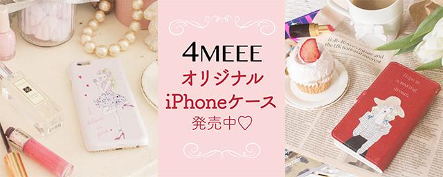 4MEEE オリジナルiPhoneケース発売中♡