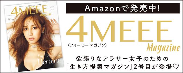 Amazonで予約受付中!4MEEE magazine Vol.2