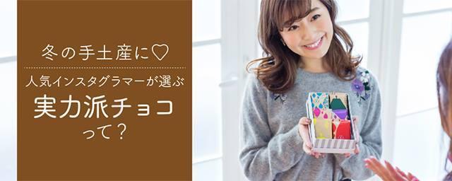 冬の手土産に♡人気インスタグラマーが選ぶ実力派チョコって?