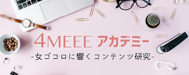 4MEEEアカデミー
