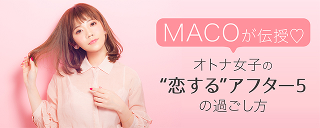 "MACOが伝授♡オトナ女子の""恋する""アフター5の過ごし方"