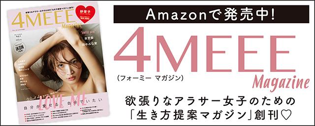 Amazonで発売中!4MEEE magazine