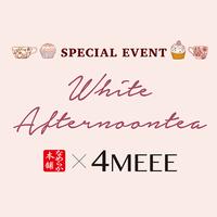 【特別ご招待】12月9日(土)スペシャルイベント「White Afternoontea」開催!