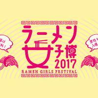 ★拉麵女子照過來★ 2017橫濱拉麵女子博覽會又來囉~
