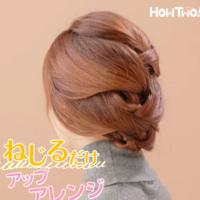 別再只是一招公主頭打天下♪一步步教妳如何輕鬆完成優雅低盤髮造型♡