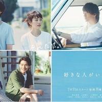 女生出頭天!!值得注目的4部最新夏季『一點紅』日劇☆