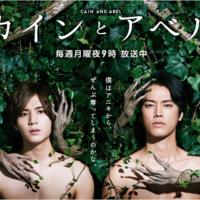 スーツ姿に悶絶♡山田涼介さん主演の月9ドラマ「カインとアベル」
