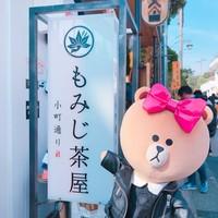 鎌倉で出会ったこだわり抹茶のモダンアレンジ