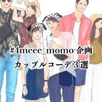 【4MEEE×@momo_fashiongram企画♡】#4meee_momo企画 カップルコーデ3選