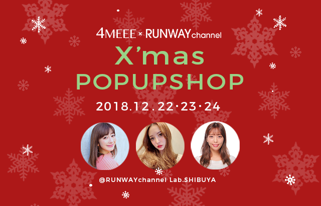 【各回15組30名ご招待】渋谷でクリスマスイベントを開催♡4MEEE×RUNWAY channel