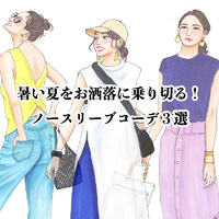 【4MEEE×@momo_fashionhram企画♡】ノースリーブコーデ3選