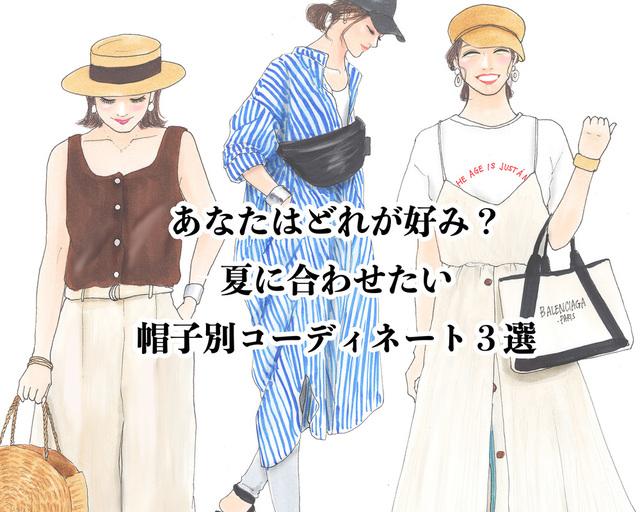 【4MEEE×@momo_fashiongram企画♡】夏に合わせたい帽子別コーディネート3選