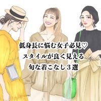 【4MEEE×@momo_fashiongram企画♡】低身長女子もスタイルがよく見える旬コーデ3選