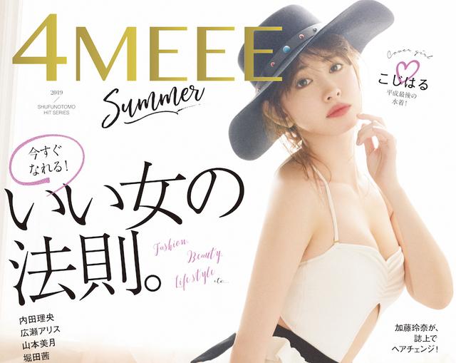 4/27(土)全国発売!「4MEEE Vol.4」の表紙は水着姿のこじはる♡