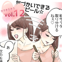 【4MEEE女子あるある♡ vol.12】それ逆効果!間違えているモテテク