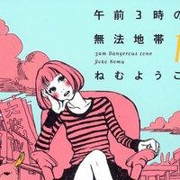 キャリアアップを目指す女子に一気読みしてほしい!おすすめ漫画7選