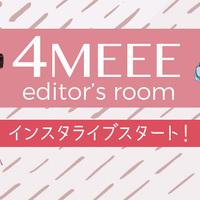 編集部発『4MEEE editor's room』インスタライブスタート!