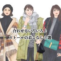 【4MEEE×@momo_fashiongram企画♡】印象が変わる!ストールの巻き方3選