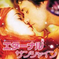 恋の悩みに効く♡映画「エターナルサンシャイン」の名言・格言集