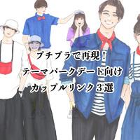 【4MEEE×@momo_fashiongram企画♡】テーマパークに最適なカップルリンクコーデ3選