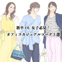 【4MEEE×@momo_fashiongram企画♡】新人OL女子必見!オフィスカジュアルコーデ3選