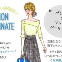 こなれ感アップ♪今週の『@4MEEE_fashion』まとめ