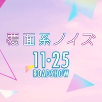 志尊淳さん・小関裕太さんが挑戦!musical.ly「#片恋デュエット」動画