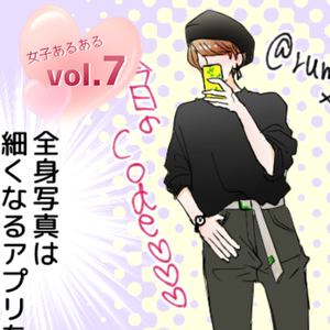 【4meee!女子あるある♡ vol.7】「可愛く写りたい!」セルフィー女子の日常。