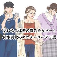 【4MEEE×@momo_fashiongram企画♡】体型別秋のアウターコーデ3選