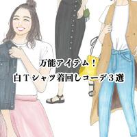 【4MEEE×@momo_fashiongram企画♡】あなたはどう着回す?万能アイテム!白Tシャツ着回しコーデ3選