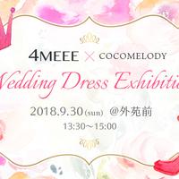 【50名様をご招待】4MEEEオリジナルウェディングドレス発売決定!