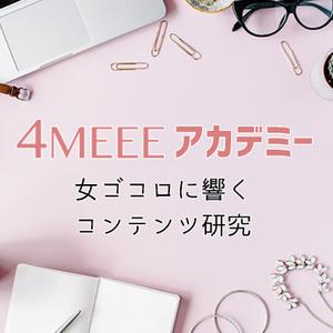 残席わずか!【4MEEEアカデミー開催】女ゴコロに響くコンテンツ制作が学べる♡