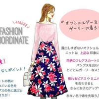 イラストで学ぶアーバンスタイル♪『@4MEEE_fashion』