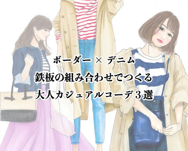 【4MEEE×@momo_fashiongram企画♡】ボーダー×デニムでつくる大人カジュアルコーデ3選