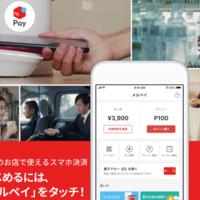 話題のアプリ「メルペイ」♡メルカリユーザーが知ってるお得な使い方!