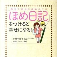 自信のある女性は美しい♡『ほめ日記』で始める自分磨きのすすめ