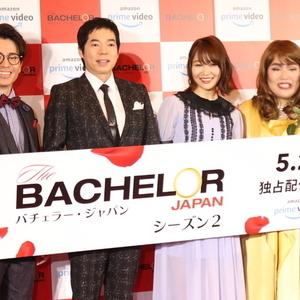 5/25(金)配信!『バチェラー・ジャパン』シーズン2記者発表会レポ♡