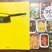 忙しくても嫁になるための、ホントに使えるレシピ本を見つけた話。