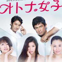 10/15開始播放♡藉著連續劇「大人女子」(譯:熟女正青春)來一探大人般的戀愛吧!