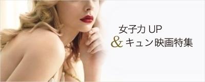 女子力UP&女子向けのおすすめキュン映画特集♡