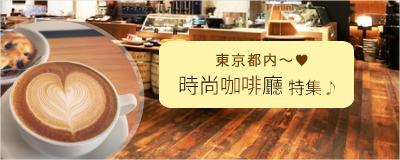 東京都內〜♪時尚咖啡廳特集♡