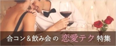 合コン&飲み会の恋愛モテテク特集