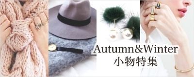 秋冬小物&アクセサリー特集