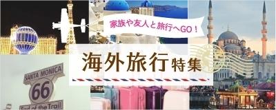 おすすめの海外旅行特集