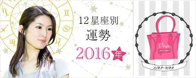 12星座別占い♡真木あかり先生の2016年の運勢特集
