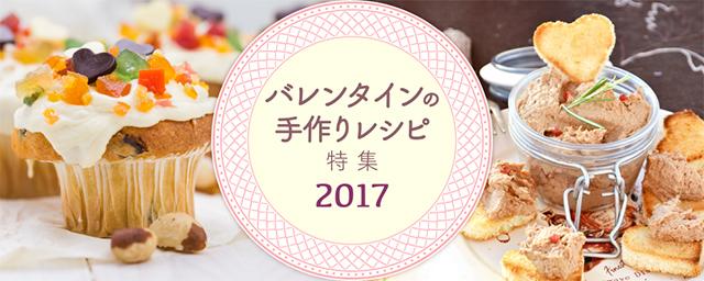 おすすめのバレンタインレシピ特集