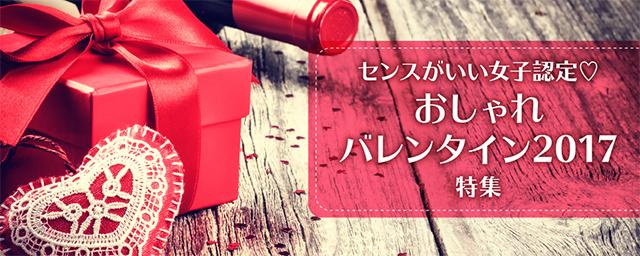センスがいい女子認定♡おしゃれバレンタイン2017特集