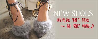 時尚從「腳」開始~冬【鞋・靴】特集♡