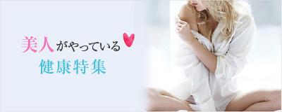 美容にも効果的♡美人がやっている健康特集
